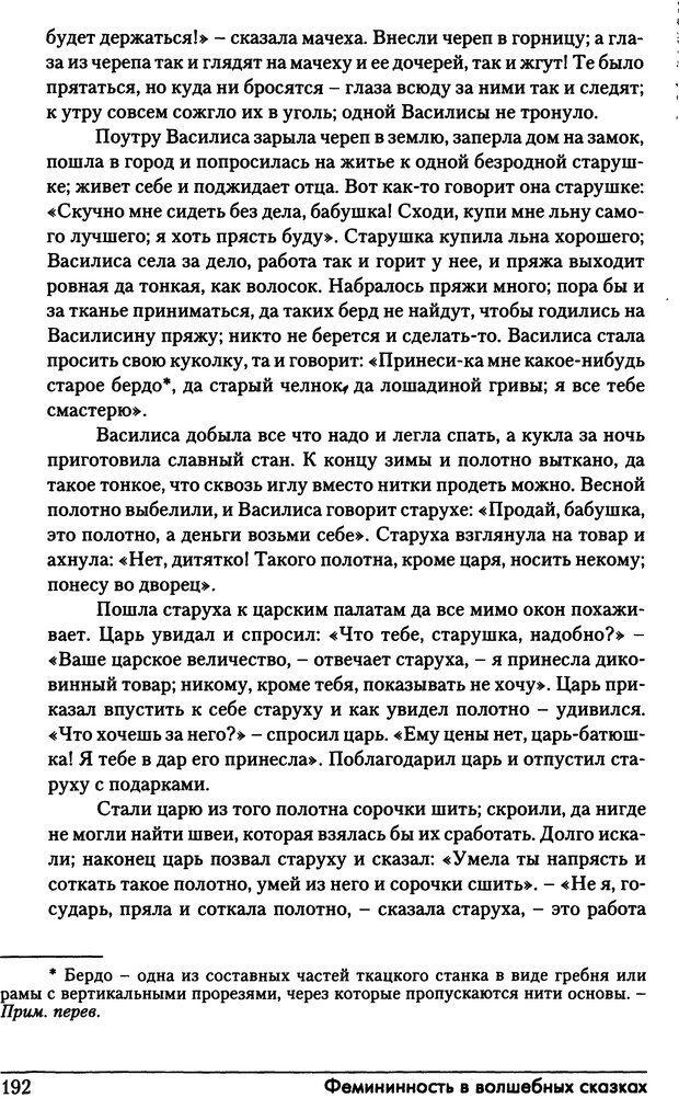 DJVU. Фемининность в волшебных сказках. Франц М. ф. Страница 191. Читать онлайн