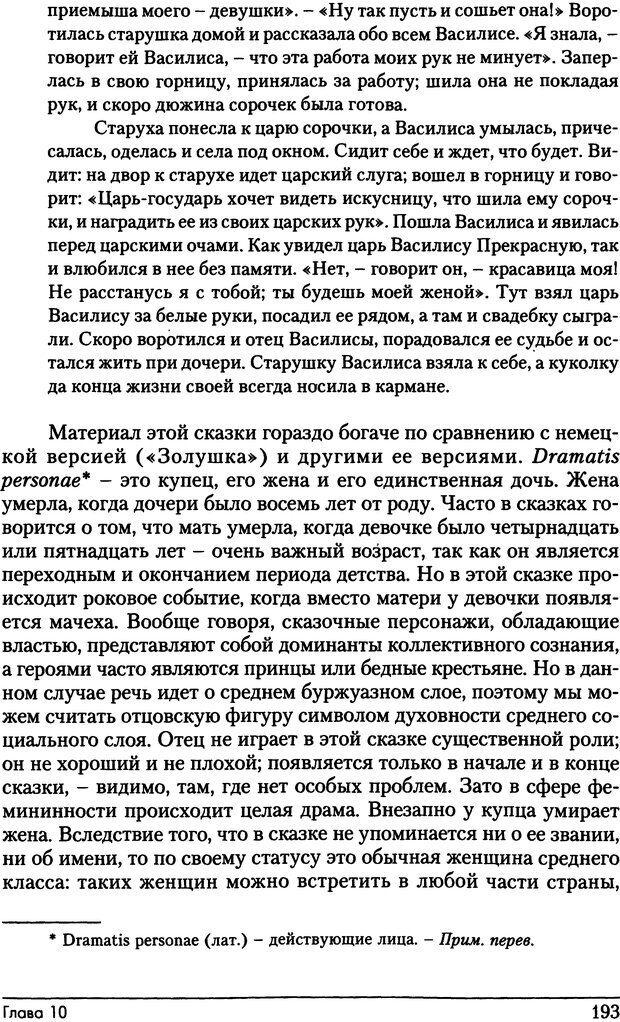 DJVU. Фемининность в волшебных сказках. Франц М. ф. Страница 192. Читать онлайн