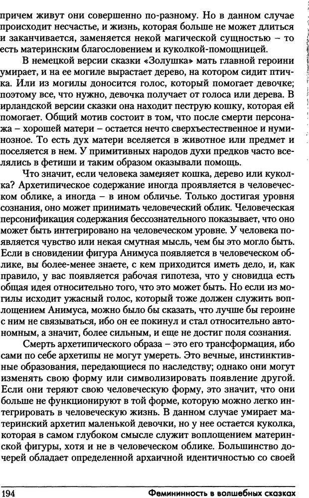 DJVU. Фемининность в волшебных сказках. Франц М. ф. Страница 193. Читать онлайн