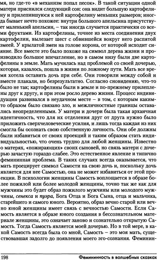 DJVU. Фемининность в волшебных сказках. Франц М. ф. Страница 197. Читать онлайн