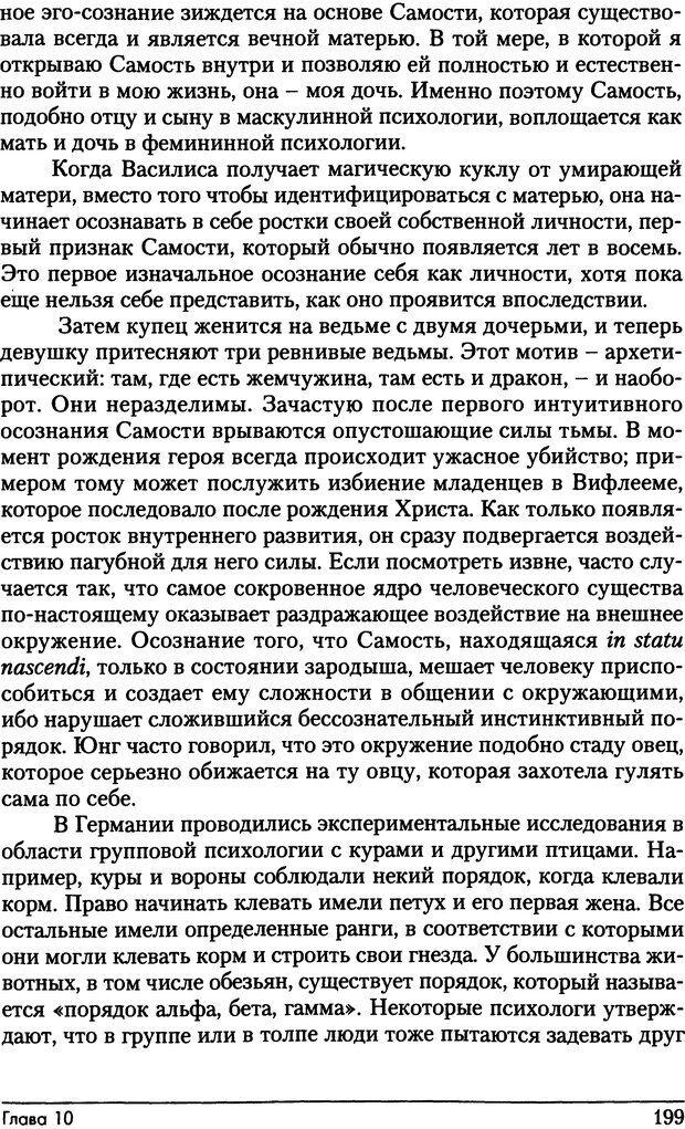 DJVU. Фемининность в волшебных сказках. Франц М. ф. Страница 198. Читать онлайн