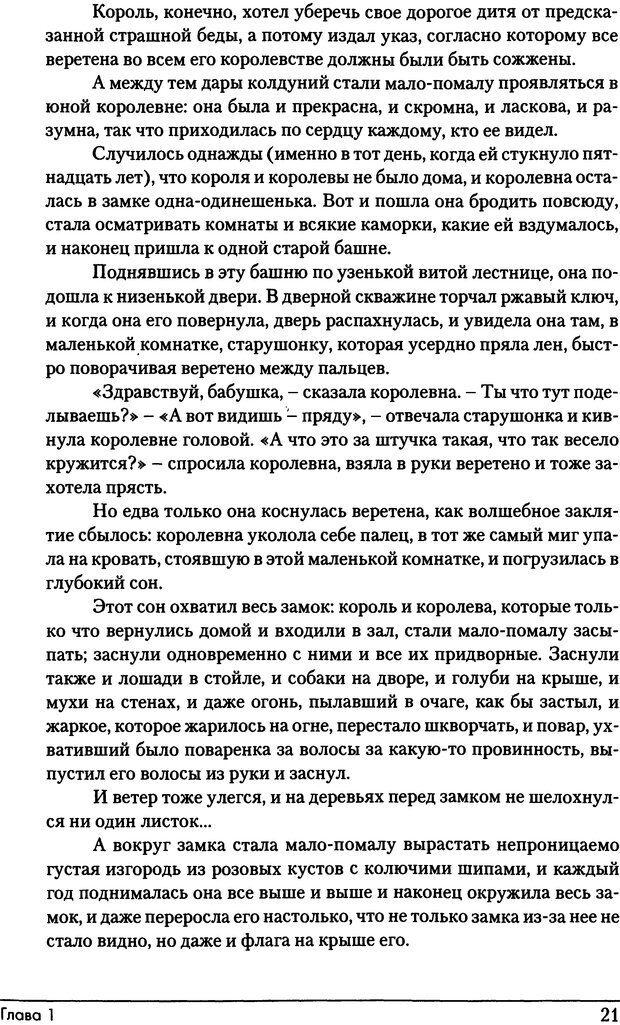 DJVU. Фемининность в волшебных сказках. Франц М. ф. Страница 20. Читать онлайн