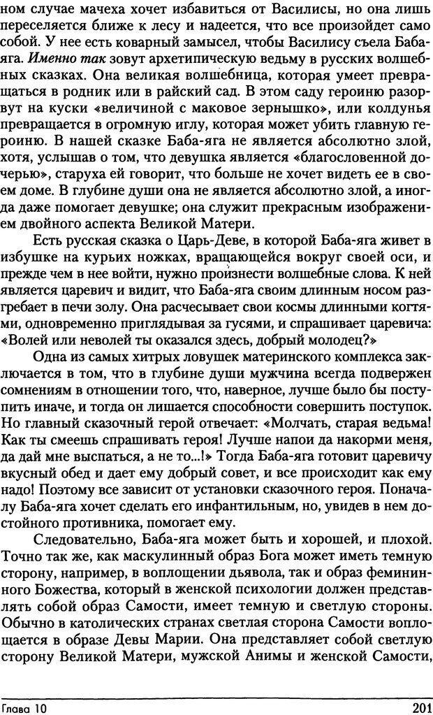 DJVU. Фемининность в волшебных сказках. Франц М. ф. Страница 200. Читать онлайн