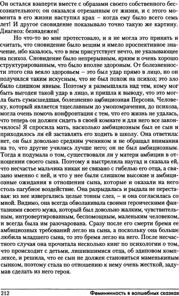 DJVU. Фемининность в волшебных сказках. Франц М. ф. Страница 211. Читать онлайн