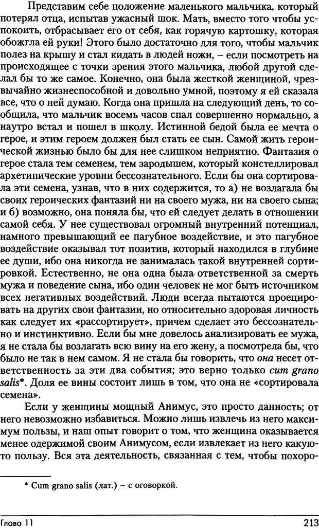 DJVU. Фемининность в волшебных сказках. Франц М. ф. Страница 212. Читать онлайн