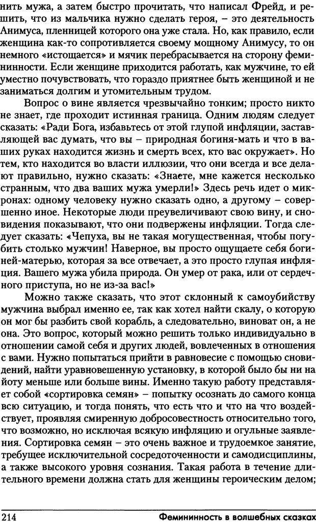 DJVU. Фемининность в волшебных сказках. Франц М. ф. Страница 213. Читать онлайн