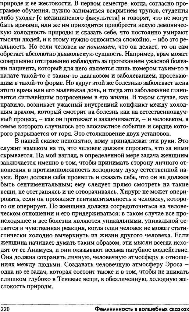 DJVU. Фемининность в волшебных сказках. Франц М. ф. Страница 219. Читать онлайн