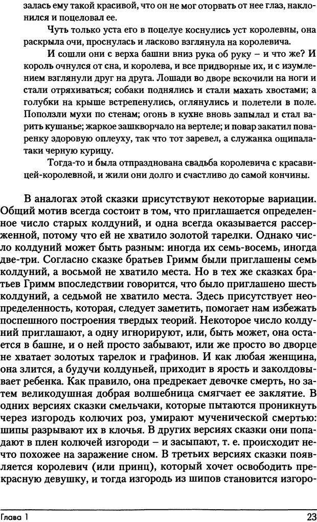 DJVU. Фемининность в волшебных сказках. Франц М. ф. Страница 22. Читать онлайн