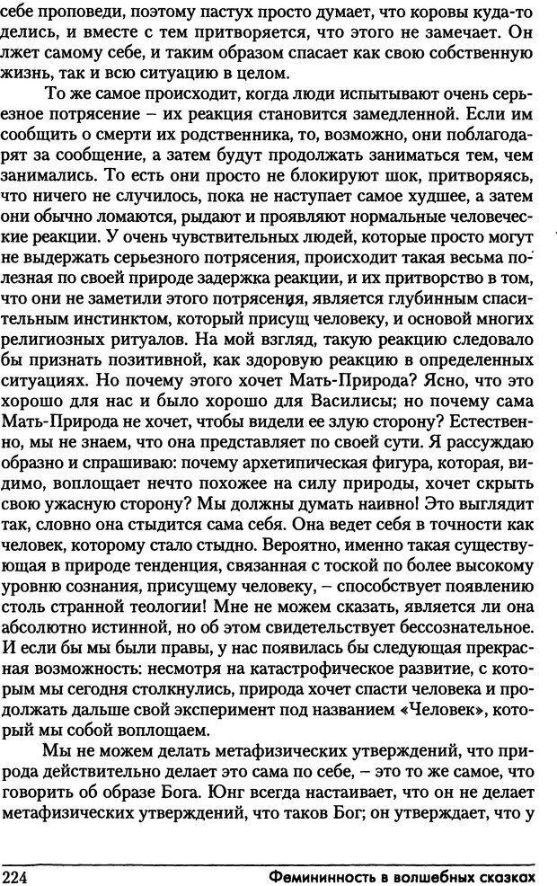 DJVU. Фемининность в волшебных сказках. Франц М. ф. Страница 223. Читать онлайн