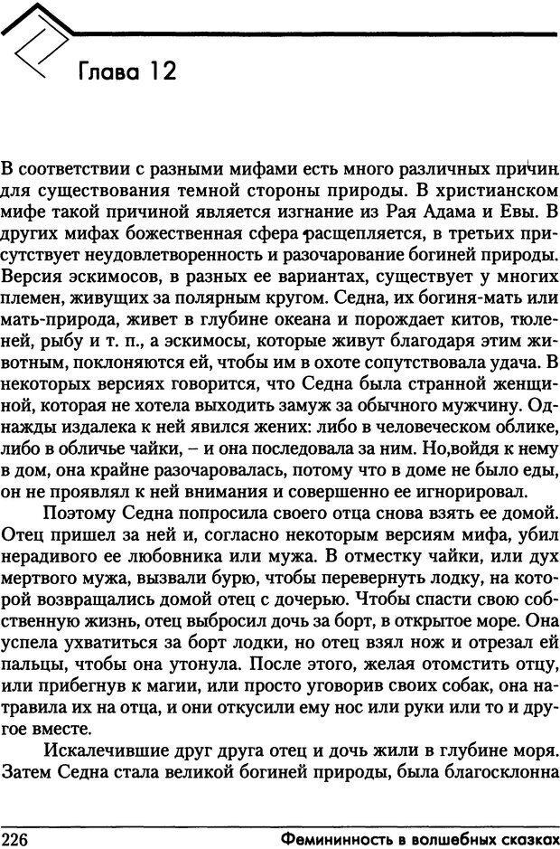 DJVU. Фемининность в волшебных сказках. Франц М. ф. Страница 225. Читать онлайн
