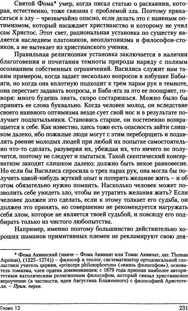 DJVU. Фемининность в волшебных сказках. Франц М. ф. Страница 230. Читать онлайн