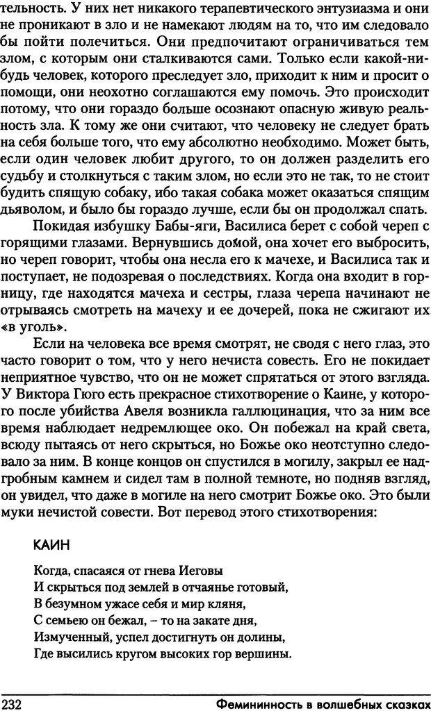 DJVU. Фемининность в волшебных сказках. Франц М. ф. Страница 231. Читать онлайн