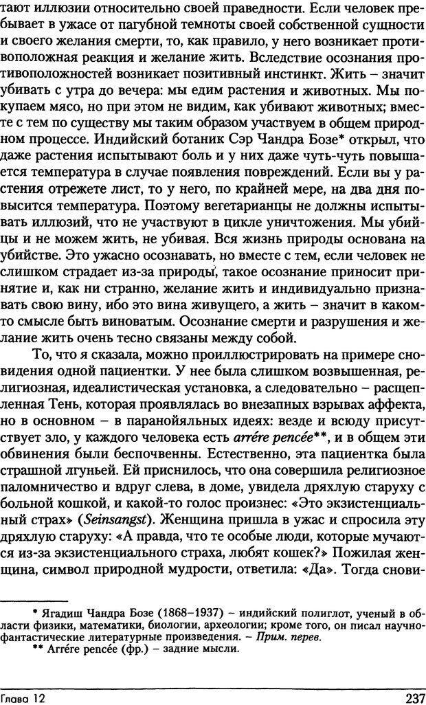 DJVU. Фемининность в волшебных сказках. Франц М. ф. Страница 236. Читать онлайн