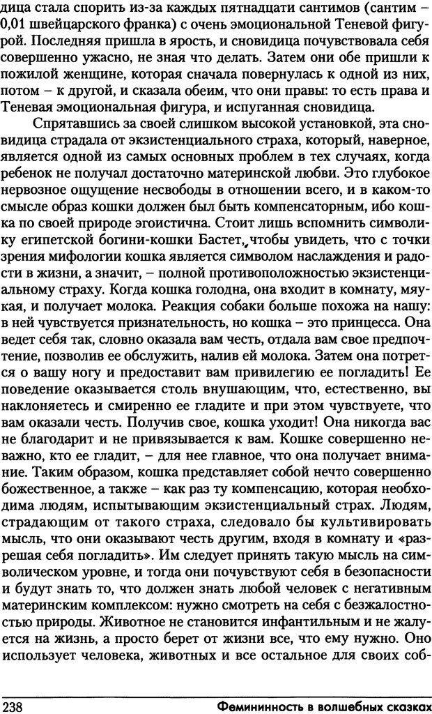DJVU. Фемининность в волшебных сказках. Франц М. ф. Страница 237. Читать онлайн