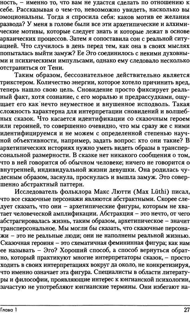 DJVU. Фемининность в волшебных сказках. Франц М. ф. Страница 26. Читать онлайн