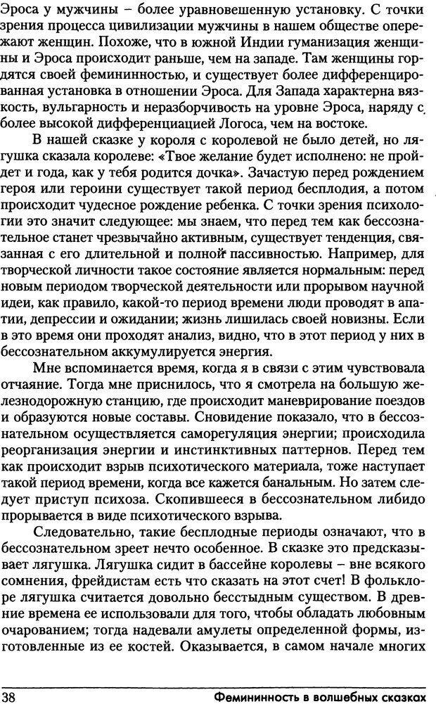 DJVU. Фемининность в волшебных сказках. Франц М. ф. Страница 37. Читать онлайн