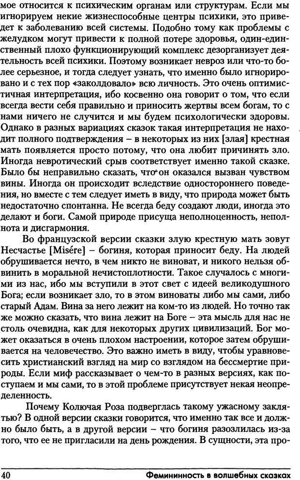 DJVU. Фемининность в волшебных сказках. Франц М. ф. Страница 39. Читать онлайн