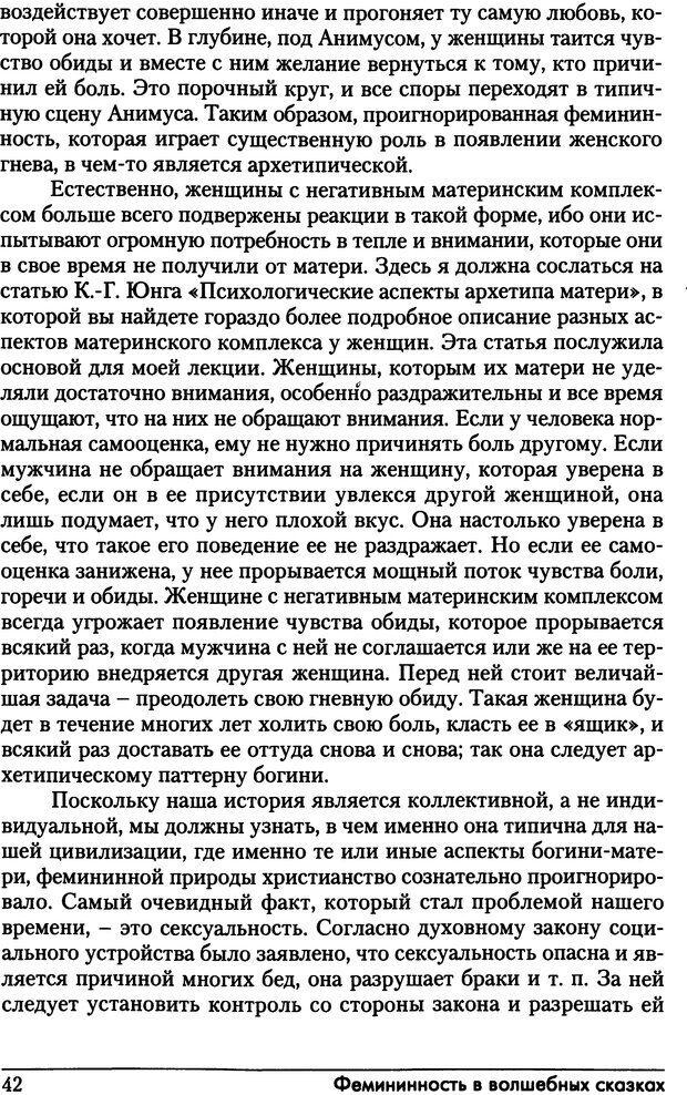 DJVU. Фемининность в волшебных сказках. Франц М. ф. Страница 41. Читать онлайн