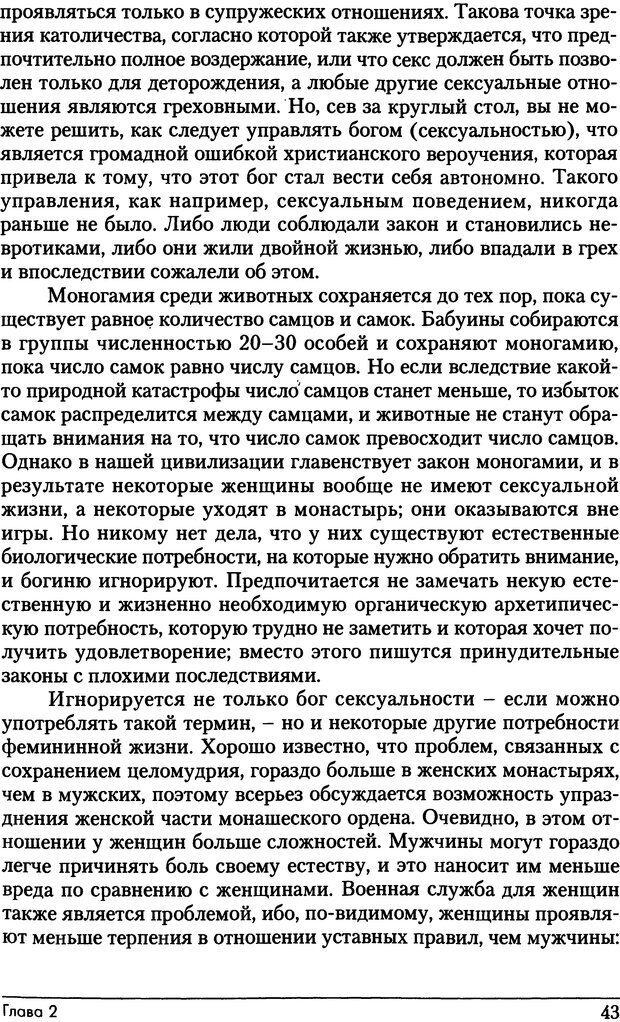 DJVU. Фемининность в волшебных сказках. Франц М. ф. Страница 42. Читать онлайн