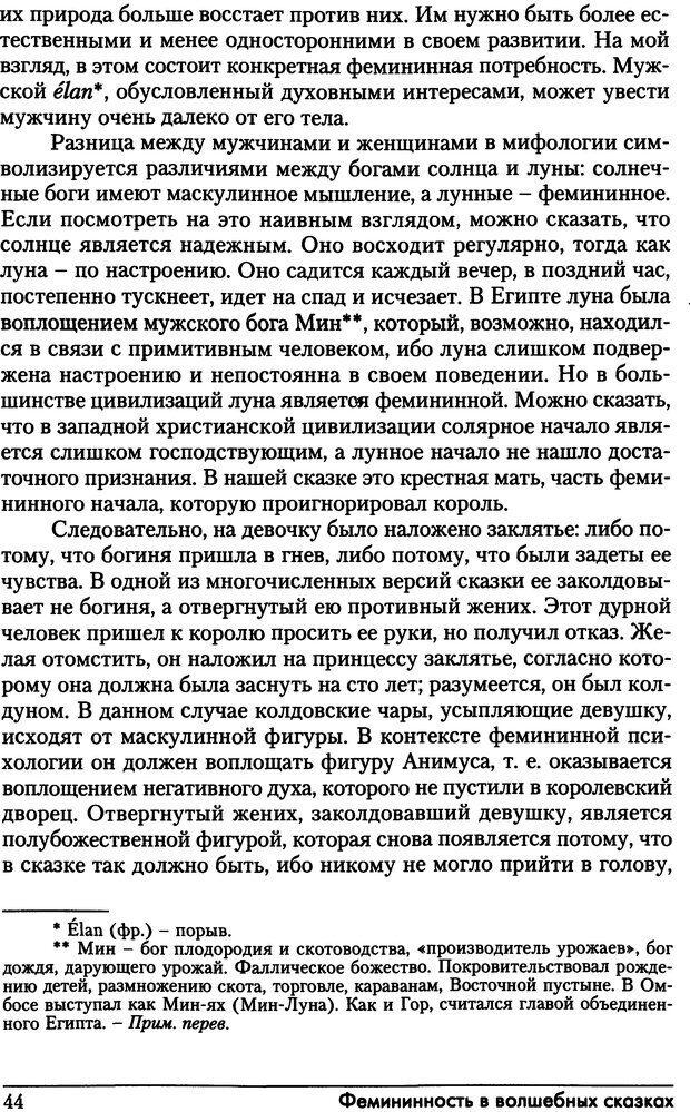 DJVU. Фемининность в волшебных сказках. Франц М. ф. Страница 43. Читать онлайн