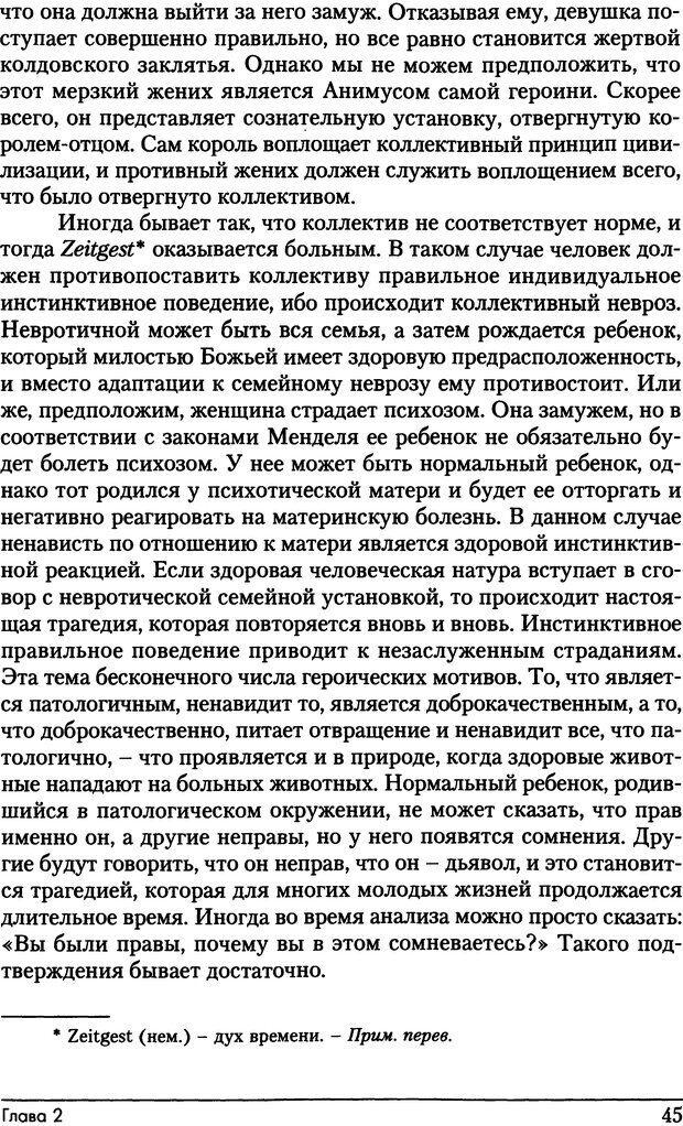 DJVU. Фемининность в волшебных сказках. Франц М. ф. Страница 44. Читать онлайн