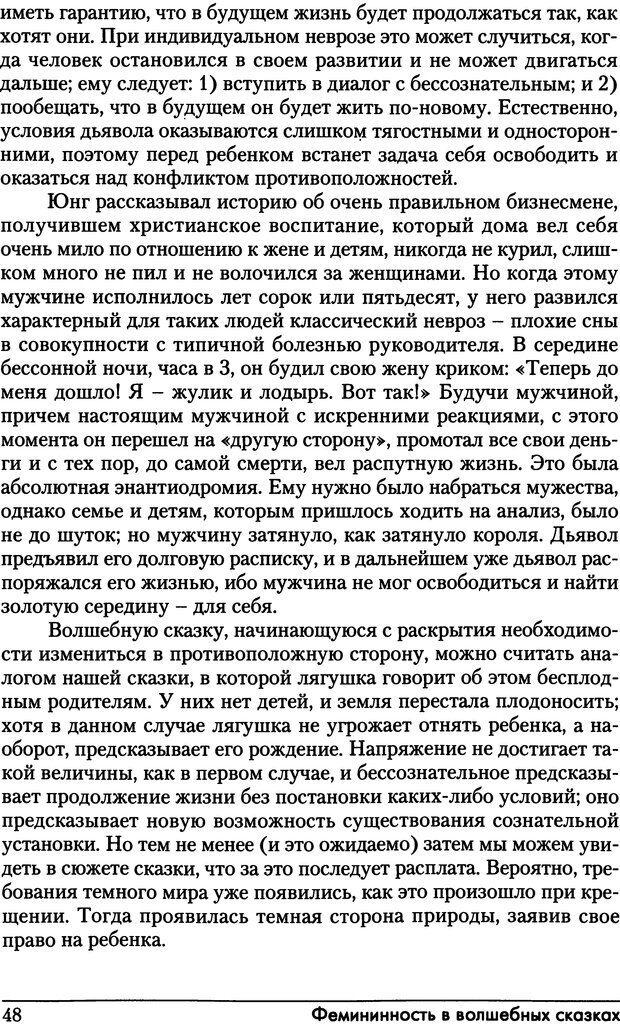 DJVU. Фемининность в волшебных сказках. Франц М. ф. Страница 47. Читать онлайн