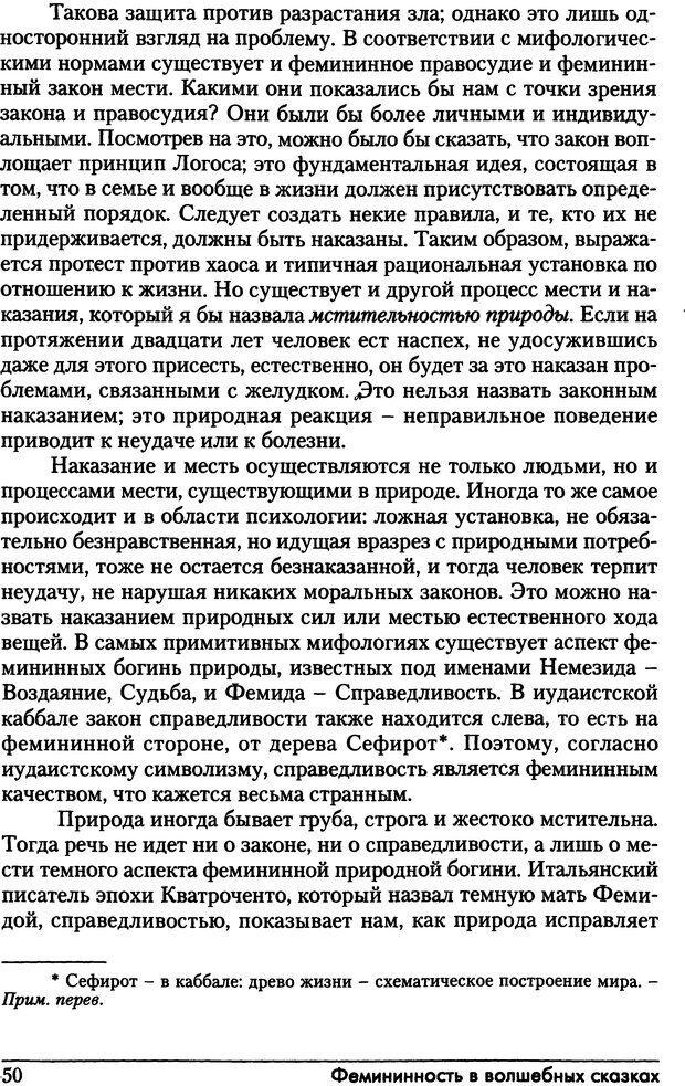 DJVU. Фемининность в волшебных сказках. Франц М. ф. Страница 49. Читать онлайн