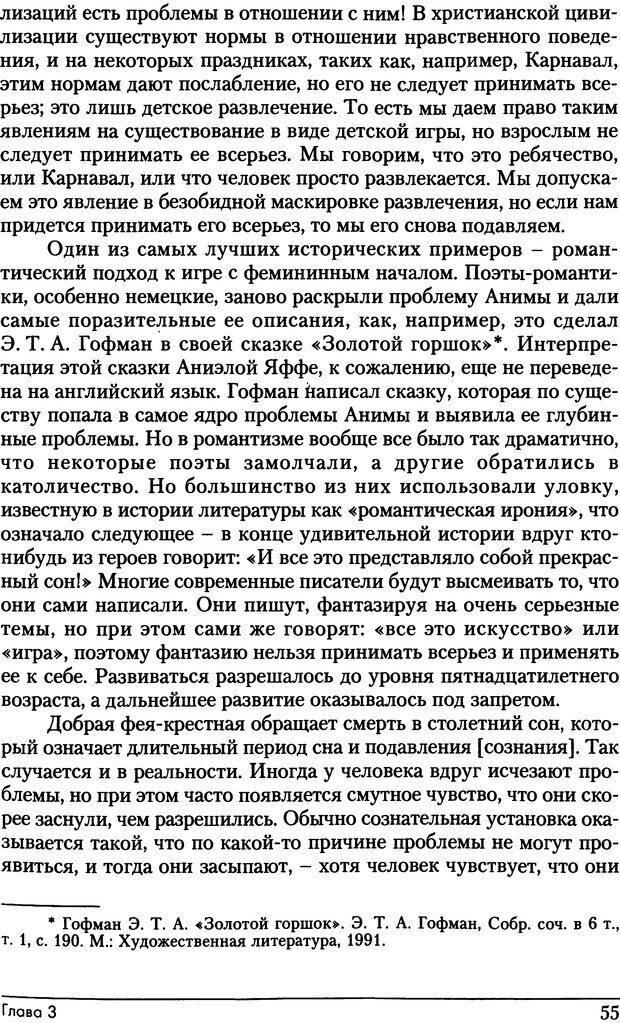 DJVU. Фемининность в волшебных сказках. Франц М. ф. Страница 54. Читать онлайн