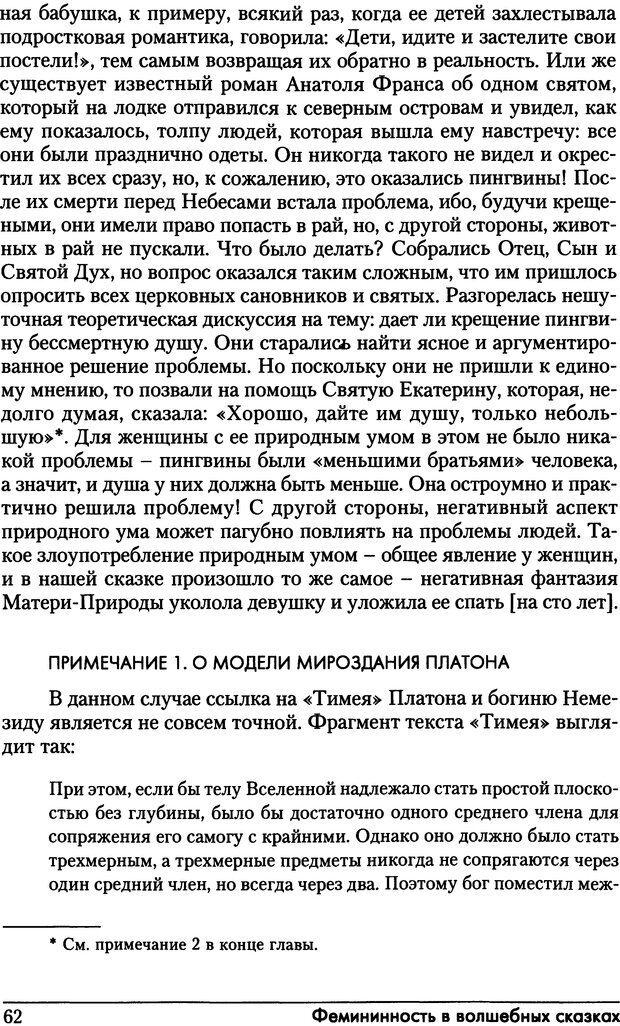DJVU. Фемининность в волшебных сказках. Франц М. ф. Страница 61. Читать онлайн