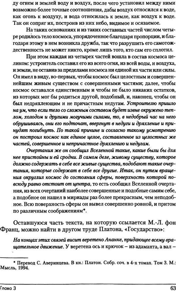 DJVU. Фемининность в волшебных сказках. Франц М. ф. Страница 62. Читать онлайн