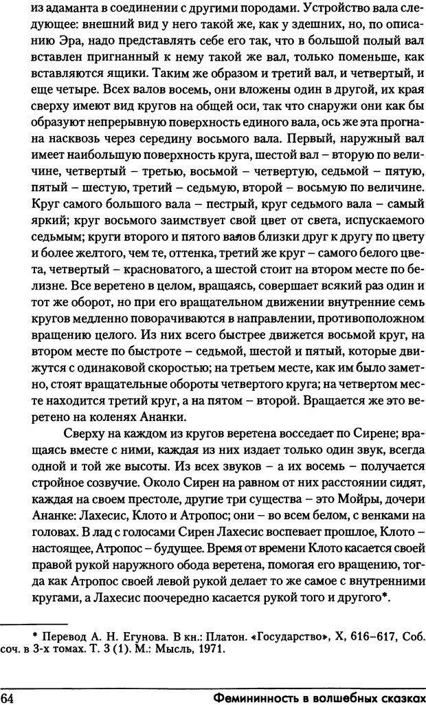 DJVU. Фемининность в волшебных сказках. Франц М. ф. Страница 63. Читать онлайн