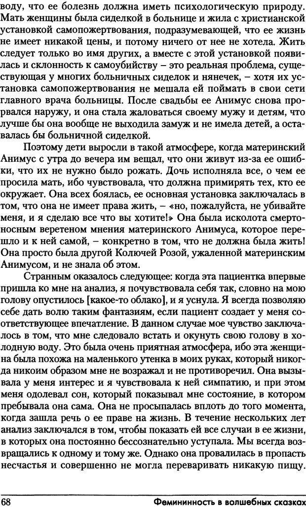 DJVU. Фемининность в волшебных сказках. Франц М. ф. Страница 67. Читать онлайн