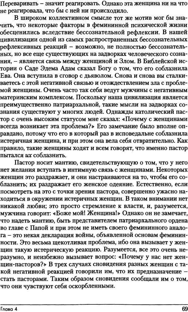 DJVU. Фемининность в волшебных сказках. Франц М. ф. Страница 68. Читать онлайн