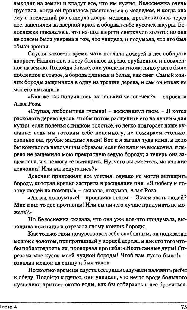 DJVU. Фемининность в волшебных сказках. Франц М. ф. Страница 74. Читать онлайн