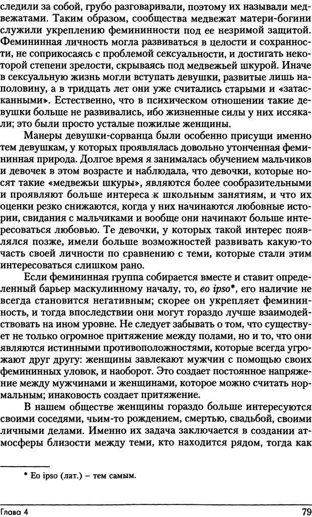 DJVU. Фемининность в волшебных сказках. Франц М. ф. Страница 78. Читать онлайн