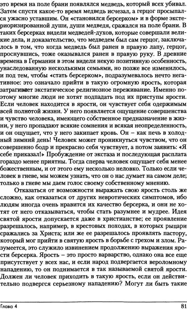 DJVU. Фемининность в волшебных сказках. Франц М. ф. Страница 80. Читать онлайн