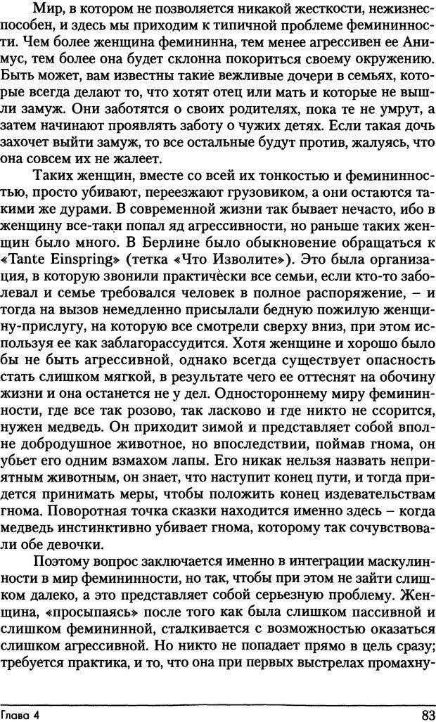 DJVU. Фемининность в волшебных сказках. Франц М. ф. Страница 82. Читать онлайн
