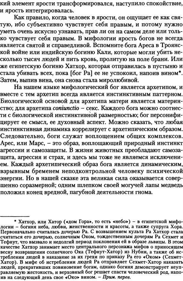 DJVU. Фемининность в волшебных сказках. Франц М. ф. Страница 86. Читать онлайн