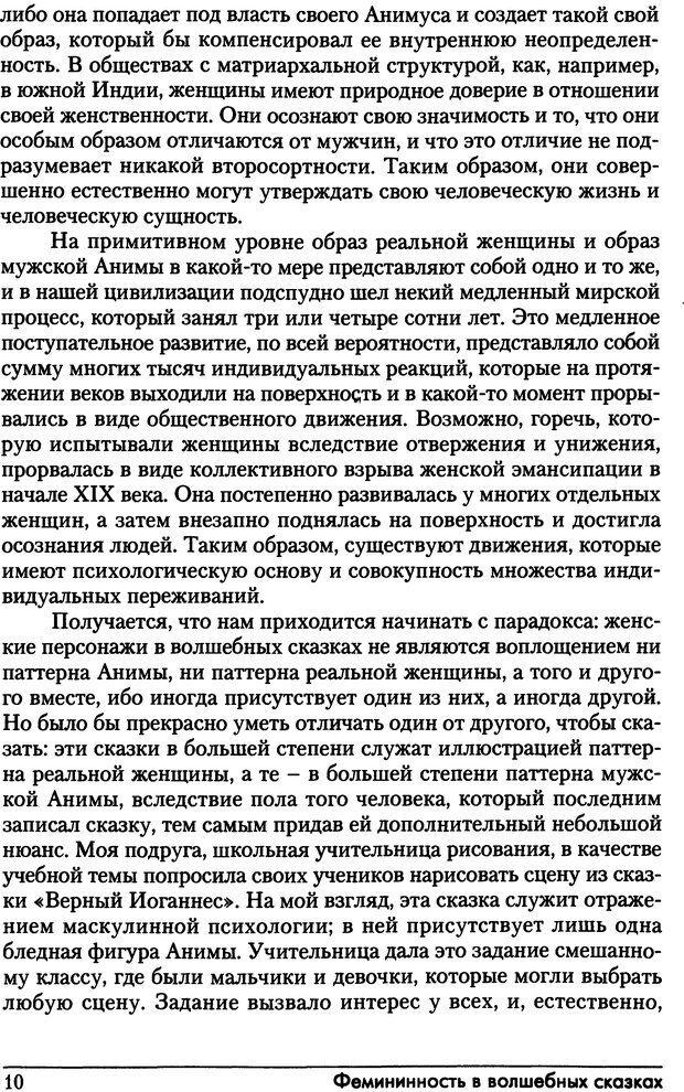 DJVU. Фемининность в волшебных сказках. Франц М. ф. Страница 9. Читать онлайн