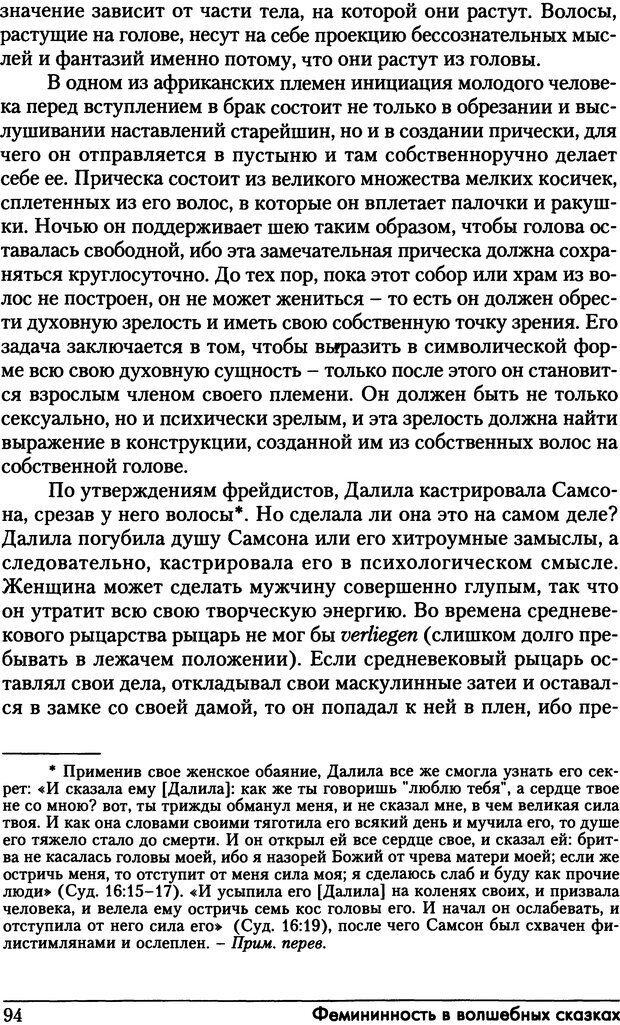 DJVU. Фемининность в волшебных сказках. Франц М. ф. Страница 93. Читать онлайн