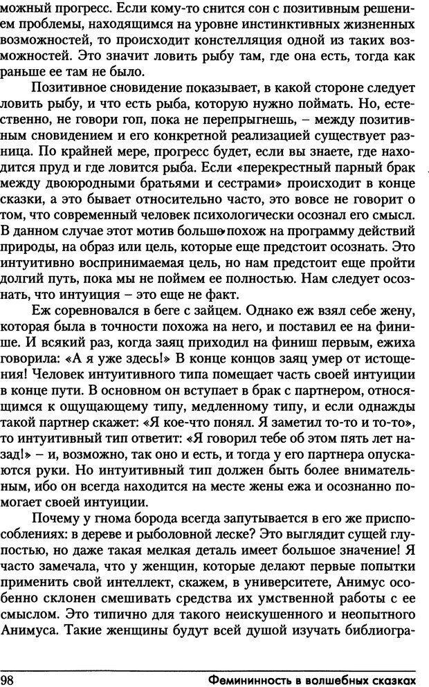 DJVU. Фемининность в волшебных сказках. Франц М. ф. Страница 97. Читать онлайн