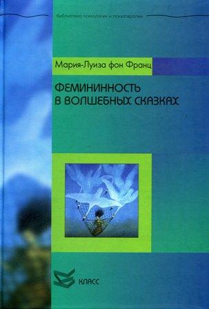 """Обложка книги """"Фемининность в волшебных сказках"""""""