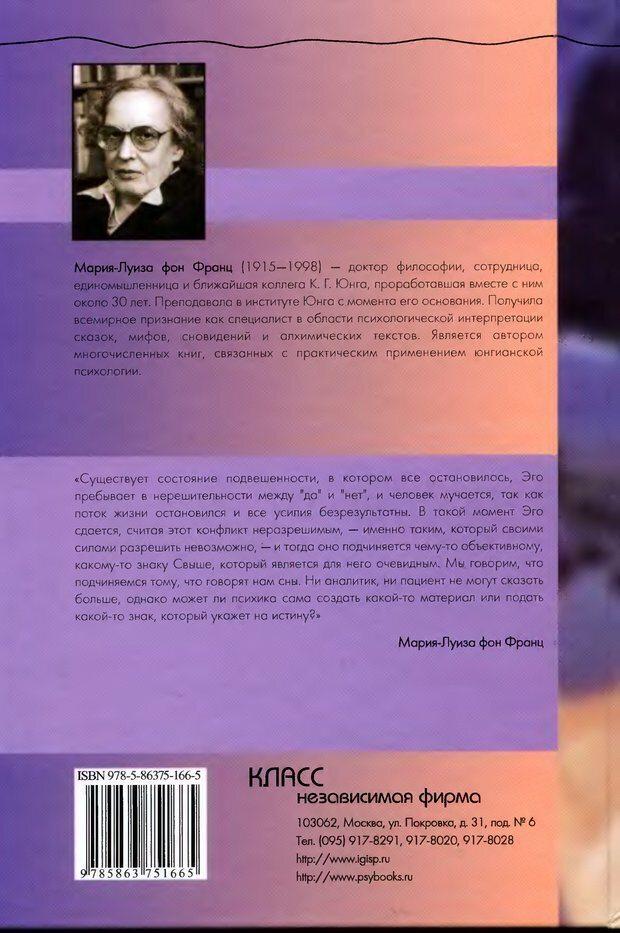 DJVU. Феномены Тени и зла в волшебных сказках. Франц М. ф. Страница 1. Читать онлайн