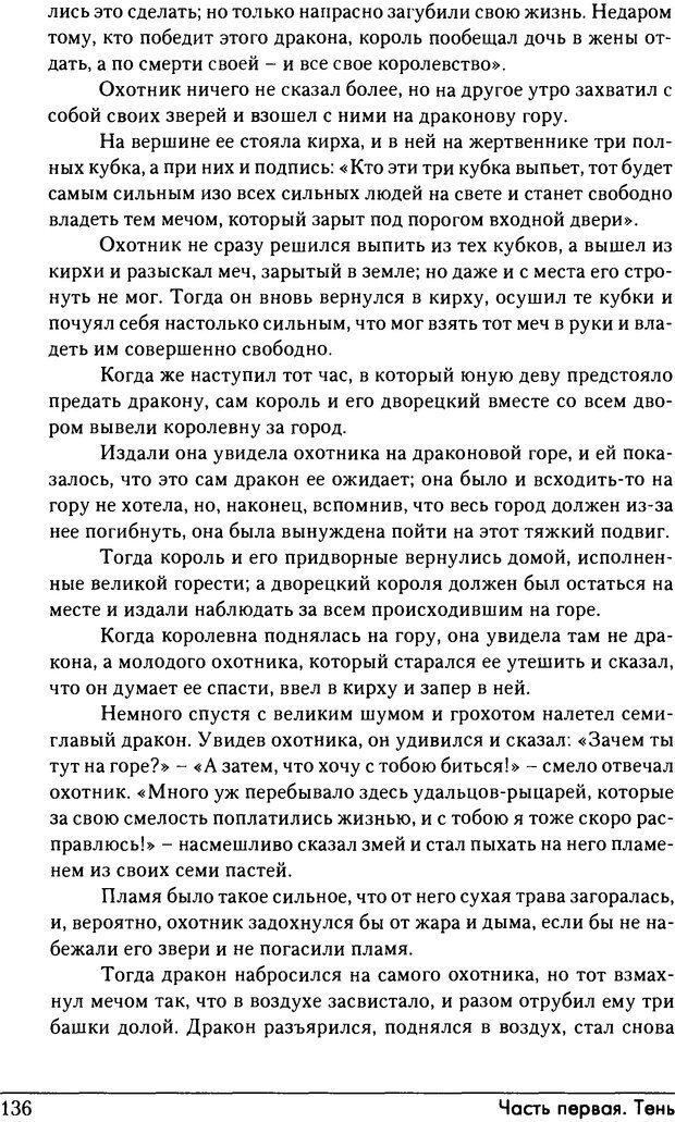 DJVU. Феномены Тени и зла в волшебных сказках. Франц М. ф. Страница 134. Читать онлайн