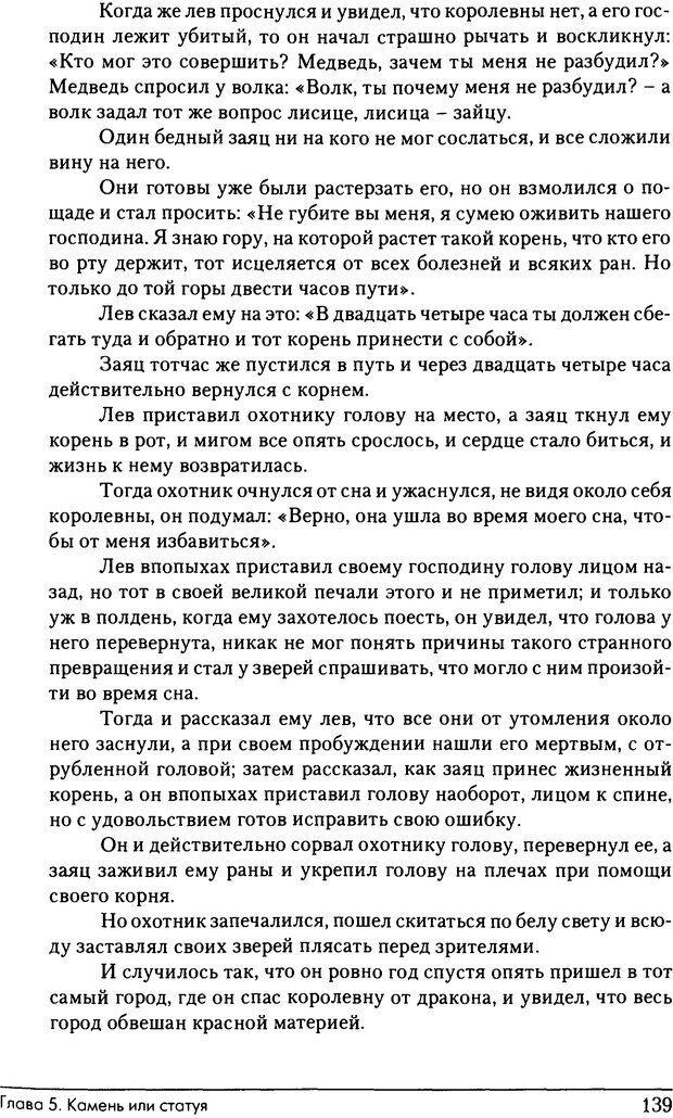 DJVU. Феномены Тени и зла в волшебных сказках. Франц М. ф. Страница 137. Читать онлайн