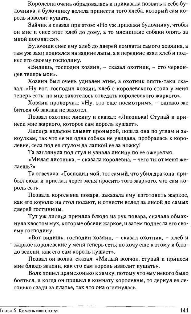 DJVU. Феномены Тени и зла в волшебных сказках. Франц М. ф. Страница 139. Читать онлайн