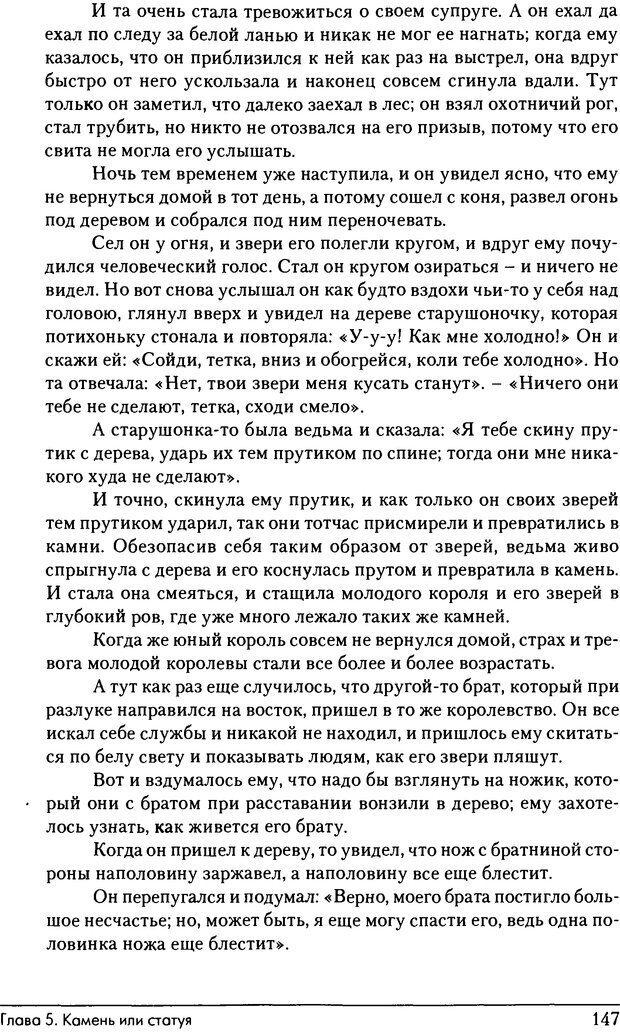 DJVU. Феномены Тени и зла в волшебных сказках. Франц М. ф. Страница 145. Читать онлайн