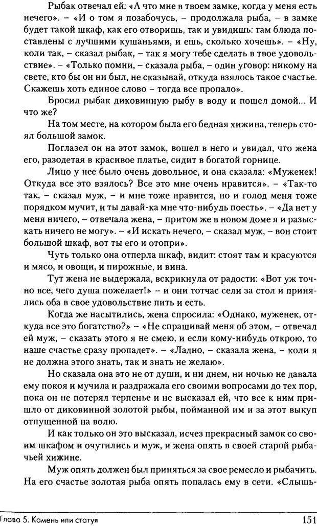 DJVU. Феномены Тени и зла в волшебных сказках. Франц М. ф. Страница 149. Читать онлайн