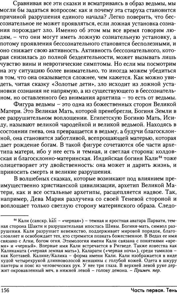 DJVU. Феномены Тени и зла в волшебных сказках. Франц М. ф. Страница 154. Читать онлайн