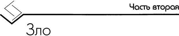 DJVU. Феномены Тени и зла в волшебных сказках. Франц М. ф. Страница 162. Читать онлайн